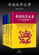 《帝国政界往事套装》 (共四册) / epub+mobi+azw3 / kindle电子书下载