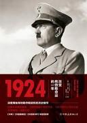 《1924:改变希特勒命运的一年》 彼得·罗斯·兰奇 / epub+mobi+azw3 / kindle电子书下载