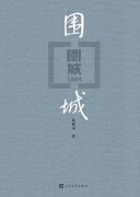 《围城》 (七十年纪念) (精制精排) 钱钟书