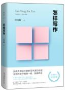 《怎样写作》 叶圣陶/epub+mobi+azw3+pdf/kindle电子书下载