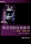 《程序员的自我修养》/陈逸鹤/epub+mobi+azw3+pdf/kindle电子书下载