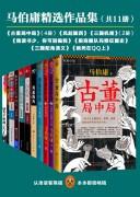《马伯庸精选作品集》 (共11册)马伯庸 / epub+mobi+azw3 / kindle电子书下载
