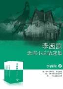 《李西闽恐怖小说精选集》电子书 (套装共29本 )  epub+mobi+azw3   kindle电子书下载