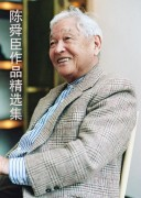 《陈舜臣作品精选集》(套装全16册)