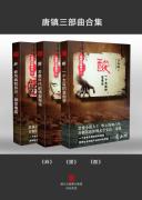 《唐镇三部曲》 (套装全3册) 李西闽
