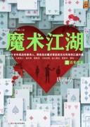 《魔术江湖》 (全3册) 唐四方
