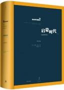 《启蒙时代》(上下2册全)彼得·盖伊