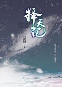 《择天记》/(多看插画版套装全八册)/猫腻/epub+mobi/kindle电子书下载