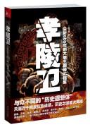 《孝陵卫:尘封600年的大明王朝特工档案》陆老师