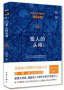 《爱人的头颅》/蔡骏/epub+mobi+azw3+pdf/kindle电子书下载