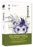 《神在看着你》/蔡骏/epub+mobi+azw3+pdf/kindle电子书下载