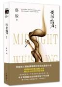 《夜半笛声》/(蔡骏经典小说)/蔡骏/epub+mobi+azw3/kindle电子书下载