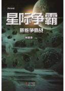 《星际争霸:新版争霸战》小说 电子书下载 刘慈欣 星际争霸小说 epub+mobi+azw3+pdf kindle+多看版