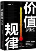 《价值规律》  水木然 /epub+mobi+azw3 / kindle电子书下载