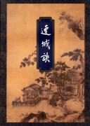 《连城诀》小说下载 (精校精制,三联插图本) 金庸
