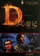 《地心游记》 儒尔·凡尔纳 epub+mobi+azw3+pdf kindle电子书下载