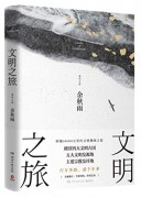 《文明之旅》/余秋雨/epub+mobi+azw3+pdf/kindle电子书下载