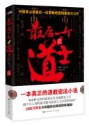 《最后一个道士》(分册全3册)夏忆/epub+mobi+azw3/kindle电子书下载