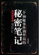 《一个神秘事件调查员的秘密笔记》电子书 (套装6册合集) 湘西鬼王 epub+mobi+azw3 kindle电子书下载
