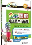 《全彩图解电工技术与技能》(电工彩虹桥)韩雪涛