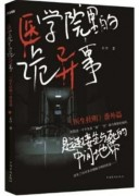《医学院里的诡异事》电子书 小汗 epub+mobi+azw3+pdf kindle电子书下载