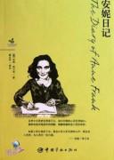 《安妮日记》 安妮•弗兰克  (Anne Frank)
