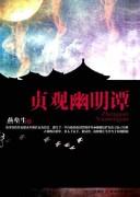 《贞观幽明谭》电子书 (共四卷) 燕垒生 mobi+epub kindle电子书下载