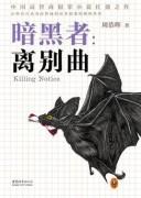 《暗黑者3:离别曲》(刑警罗飞系列) 周浩晖作品 epub+mobi+azw3+pdf