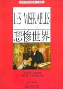 《悲惨世界》(上海译文版全2册)雨果