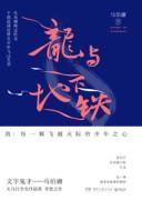 《龙与地下铁》电子书下载 马伯庸 epub+mobi+azw3 kindle+多看版