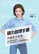 《精力管理手册》 张萌/epub+mobi+azw3+pdf/kindle电子书下载