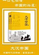 《大汉帝国》/(套装共2册)/萧然/azw3+mobi+epub/kindle电子书下载
