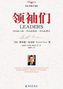 《领袖们》(全译修订版)理查德尼克松