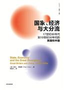 《国家、经济与大分流》皮尔·弗里斯/epub+mobi+azw3+pdf/kindle电子书下载