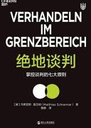 《绝地谈判:掌控谈判的七大原则》马蒂亚斯·施汉纳/epub+mobi+azw3+pdf/kindle电子书下载