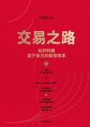 《交易之路》陈凯 / epub+mobi+azw3 / kindle电子书下载