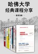 《哈佛大学经典课程分享》(套装9册)  epub+mobi+azw3   kindle电子书下载