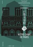 《巴黎圣母院》/(果麦经典)/雨果/azw3+mobi+epub/kindle电子书下载