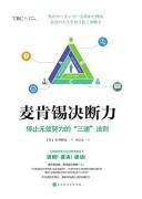 """《麦肯锡决断力》 (停止无效努力的""""三速""""法则) 石井辉美 epub+mobi+azw3+pdf kindle电子书下载"""