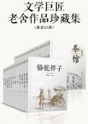 《老舍作品珍藏集》 (套装53册) 老舍