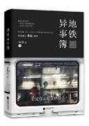 《地铁异事簿》 康静文
