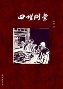 《四世同堂》小说 老舍 (语文新课标指定阅读丛书)