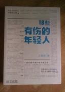 《那些有伤的年轻人》/庄雅婷/epub+mobi+azw3+pdf/kindle电子书下载