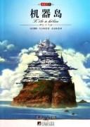 《机器岛》 (凡尔纳作品精选) 儒尔·凡尔纳 epub+mobi+azw3+pdf kindle电子书下载