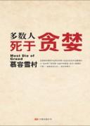 《多数人死于贪婪》/慕容雪村/epub+mobi+azw3/kindle电子书下载