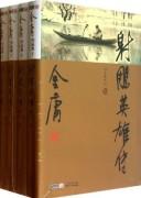 《射雕英雄传》小说下载 (精校精制,三联插图本) 金庸