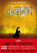 《心理罪之第七个读者》雷米 epub+mobi+azw3+pdf