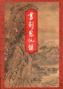《书剑恩仇录》小说 (精校精制,三联插图本) 金庸 epub+mobi kindle电子书下载
