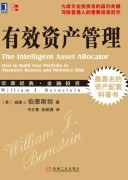 《有效资产管理》威廉・伯恩斯坦/epub+mobi+azw3/kindle电子书下载
