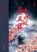 《吉祥纹莲花楼》(完美典藏版) (套装全4册) 藤萍